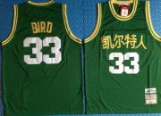 Wholesale Cheap Celtics 33 Larry Bird Green Mitchell & Ness 2019 Chinese New Year Swingman Jersey