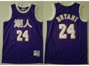 Wholesale Cheap Men's Los Angeles Lakers #24 Kobe Bryant Purple Chinese Hardwood Classics Soul Swingman Throwback Jersey
